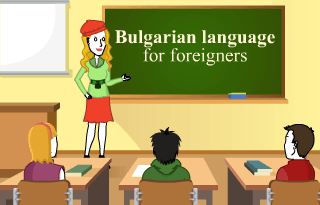 Bulgarian language course for foreigners